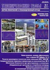Науково-технічний і виробничий журнал «Технічні гази»