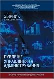"""Збірник наукових праць """"Публічне управління та адміністрування"""""""