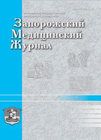 Запорожский медицинский журнал